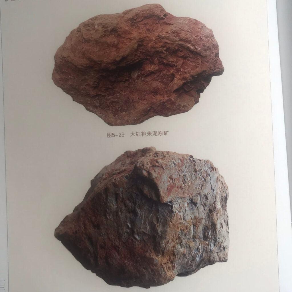 đất nguyên khoáng đại hồng bào